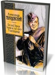 Василий Тёркин (аудиокнига)