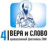 Радио «Воскресение» готовит цикл передач о фестивале православных СМИ «Вера и Слово»